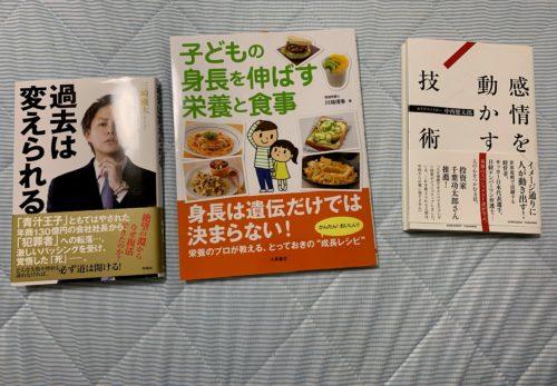 今月の光進会文庫新刊のご紹介